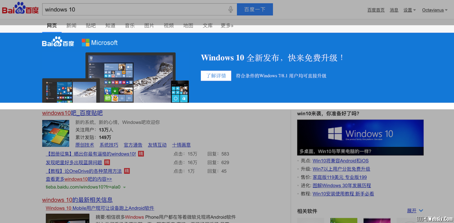 baidu-windows-10-search-result.png